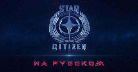"""Star Citizen На Русском """"Создание Персонажа"""""""