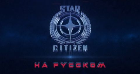 "Star Citizen На Русском ""Общая Информация"""